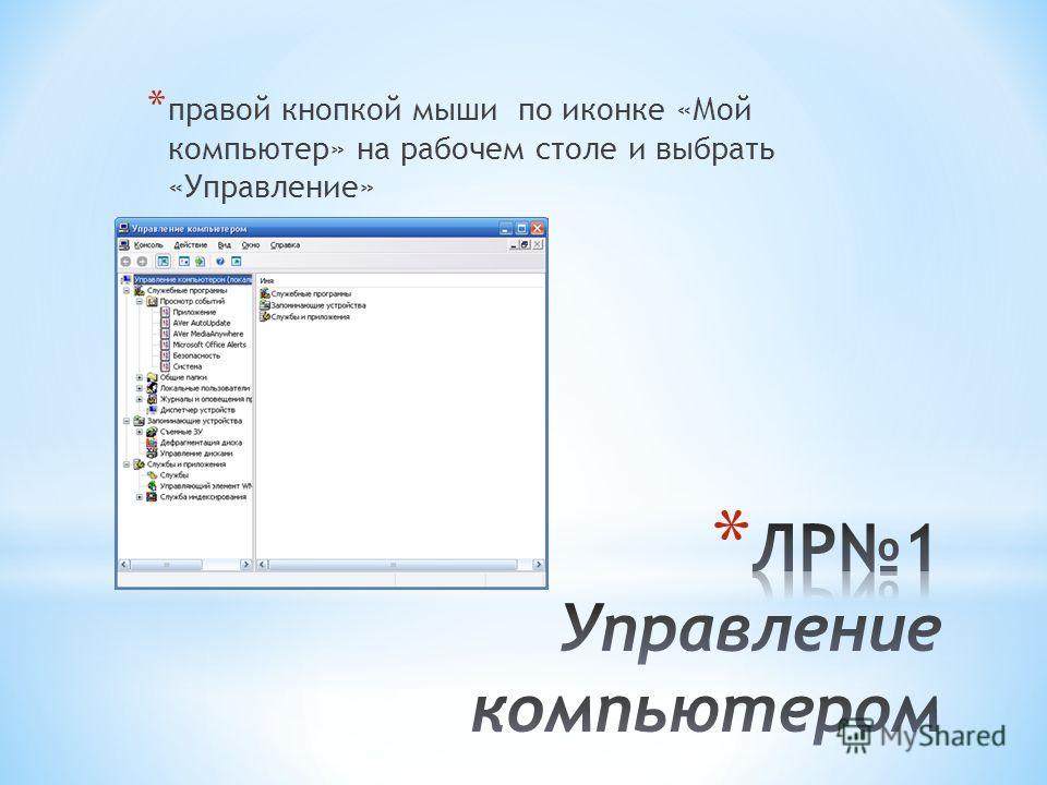 * правой кнопкой мыши по иконке «Мой компьютер» на рабочем столе и выбрать «Управление»