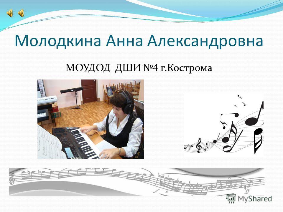 Молодкина Анна Александровна МОУДОД ДШИ 4 г.Кострома