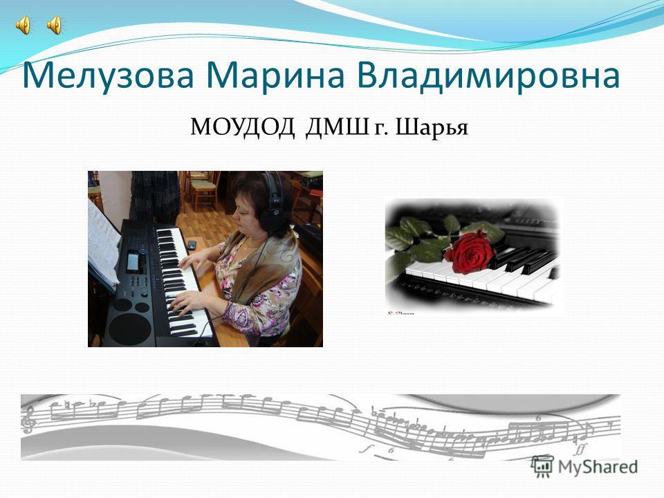 Мелузова Марина Владимировна МОУДОД ДМШ г. Шарья