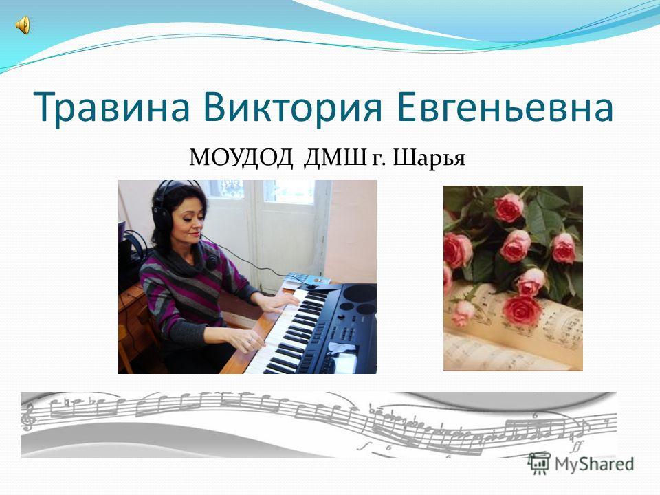 Травина Виктория Евгеньевна МОУДОД ДМШ г. Шарья