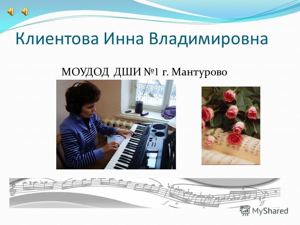 Клиентова Инна Владимировна МОУДОД ДШИ 1 г. Мантурово