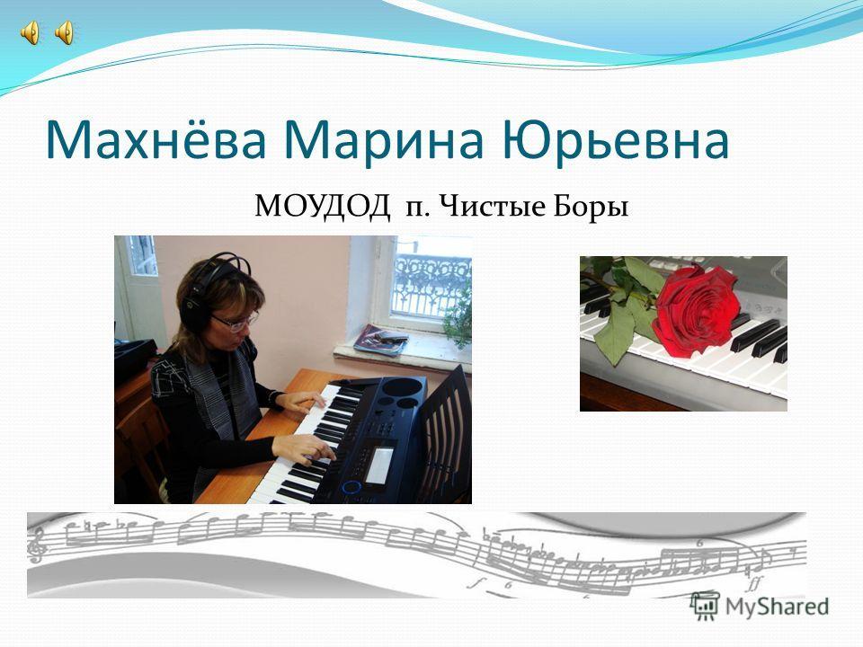 Махнёва Марина Юрьевна МОУДОД п. Чистые Боры