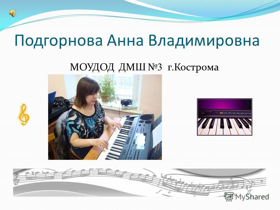 Подгорнова Анна Владимировна МОУДОД ДМШ 3 г.Кострома