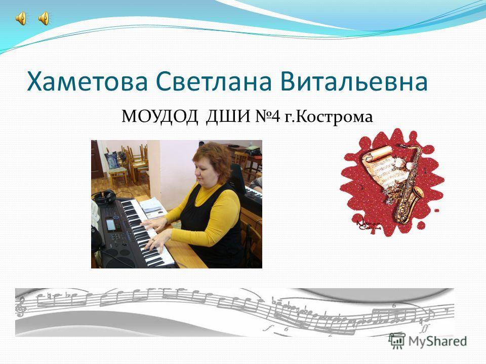 Хаметова Светлана Витальевна МОУДОД ДШИ 4 г.Кострома