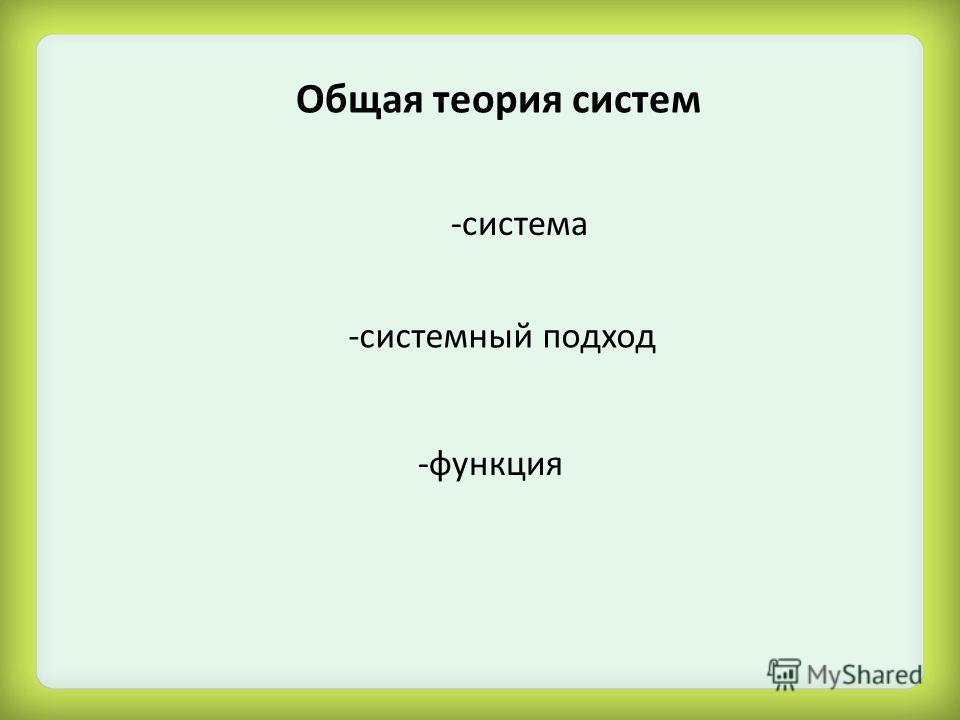 Общая теория систем -система -системный подход -функция