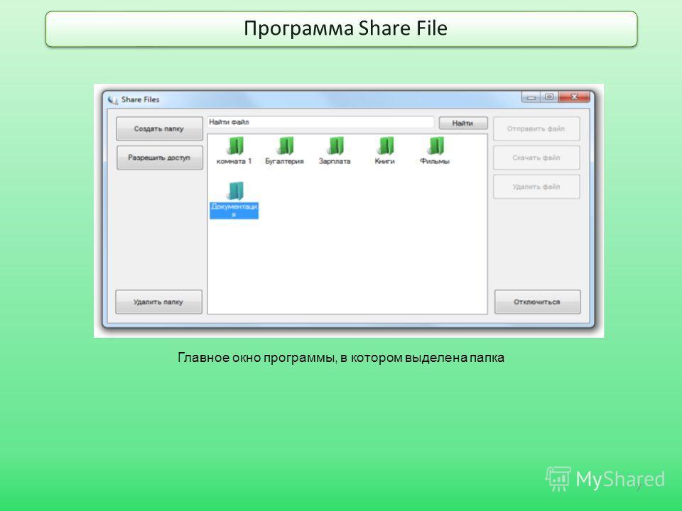 Программа Share File 7 Главное окно программы, в котором выделена папка