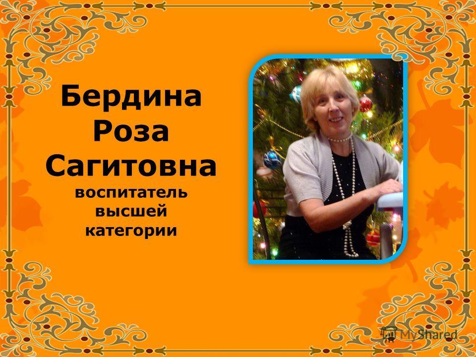 Бердина Роза Сагитовна воспитатель высшей категории