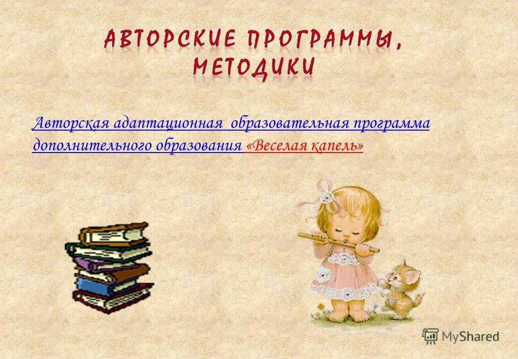 Авторская адаптационная образовательная программа дополнительного образования «Веселая капель»