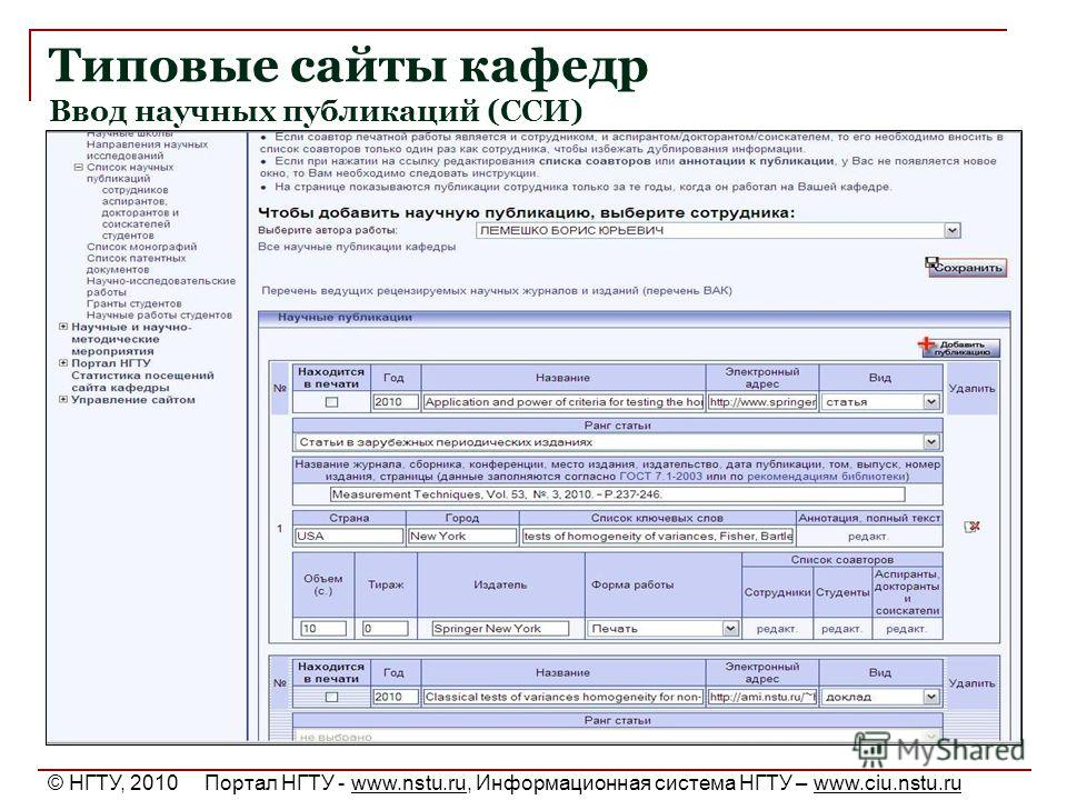 Типовые сайты кафедр Ввод научных публикаций (ССИ) © НГТУ, 2010 Портал НГТУ - www.nstu.ru, Информационная система НГТУ – www.ciu.nstu.ru