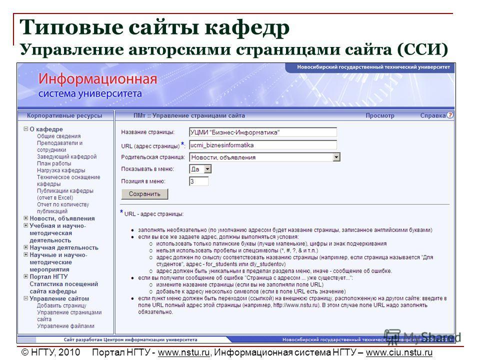 Типовые сайты кафедр Управление авторскими страницами сайта (ССИ)