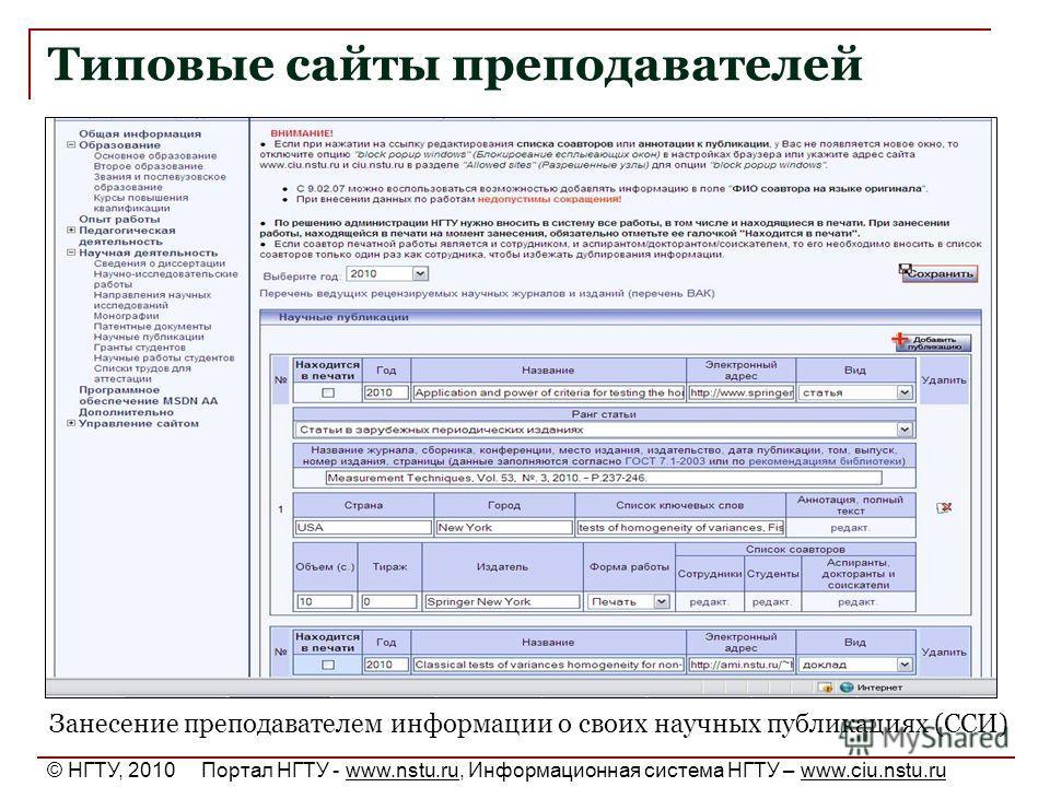 Типовые сайты преподавателей Занесение преподавателем информации о своих научных публикациях (ССИ) © НГТУ, 2010 Портал НГТУ - www.nstu.ru, Информационная система НГТУ – www.ciu.nstu.ru