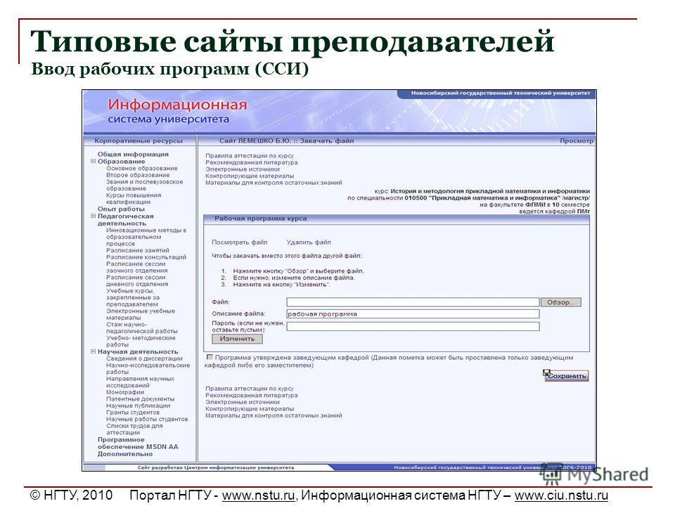 Типовые сайты преподавателей Ввод рабочих программ (ССИ) © НГТУ, 2010 Портал НГТУ - www.nstu.ru, Информационная система НГТУ – www.ciu.nstu.ru