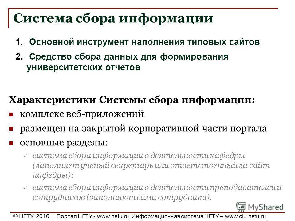 Система сбора информации © НГТУ, 2010 Портал НГТУ - www.nstu.ru, Информационная система НГТУ – www.ciu.nstu.ru Характеристики Системы сбора информации: комплекс веб-приложений размещен на закрытой корпоративной части портала основные разделы: система