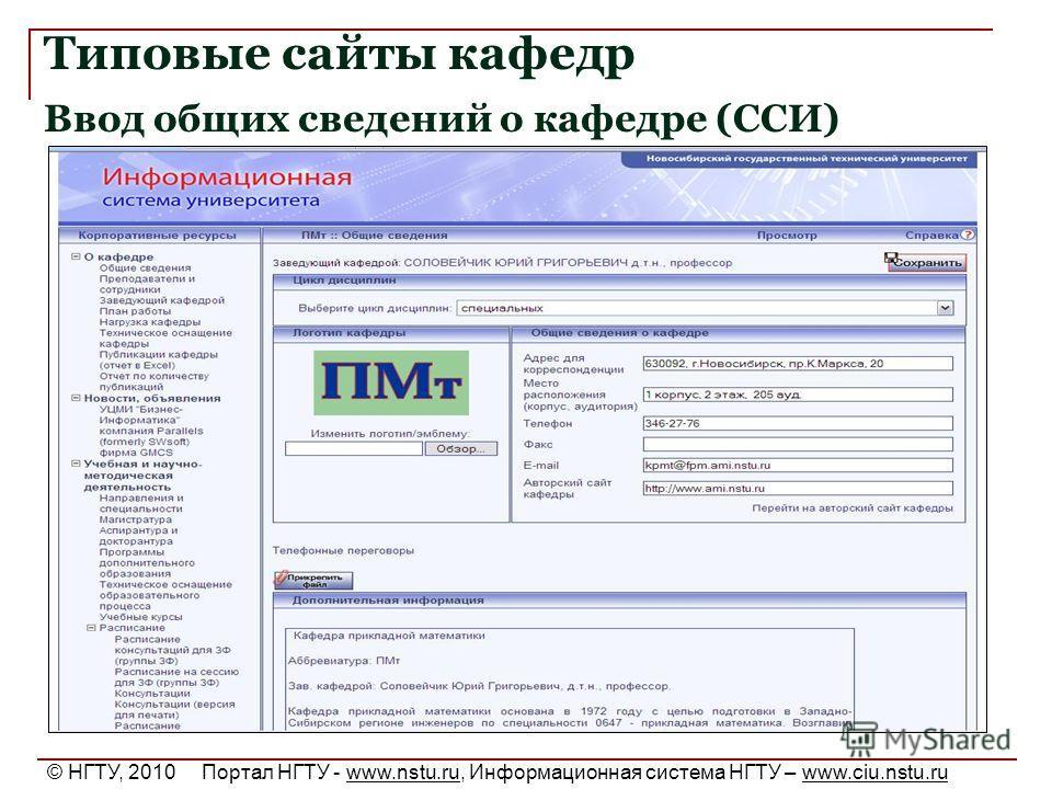 Типовые сайты кафедр Ввод общих сведений о кафедре (ССИ)