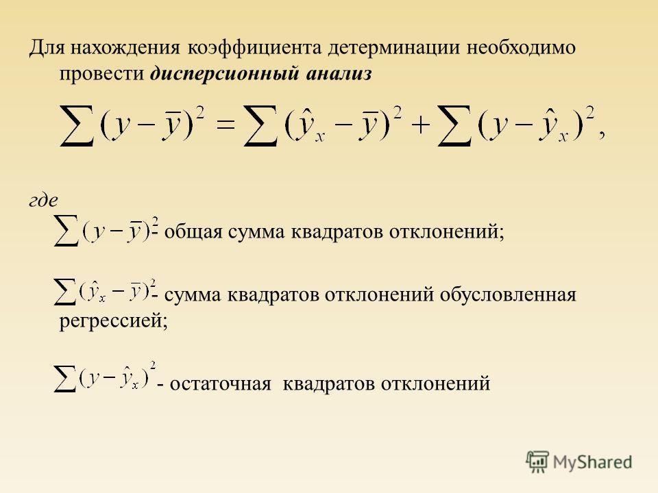 Для нахождения коэффициента детерминации необходимо провести дисперсионный анализ где - общая сумма квадратов отклонений ; - сумма квадратов отклонений обусловленная регрессией ; - остаточная квадратов отклонений