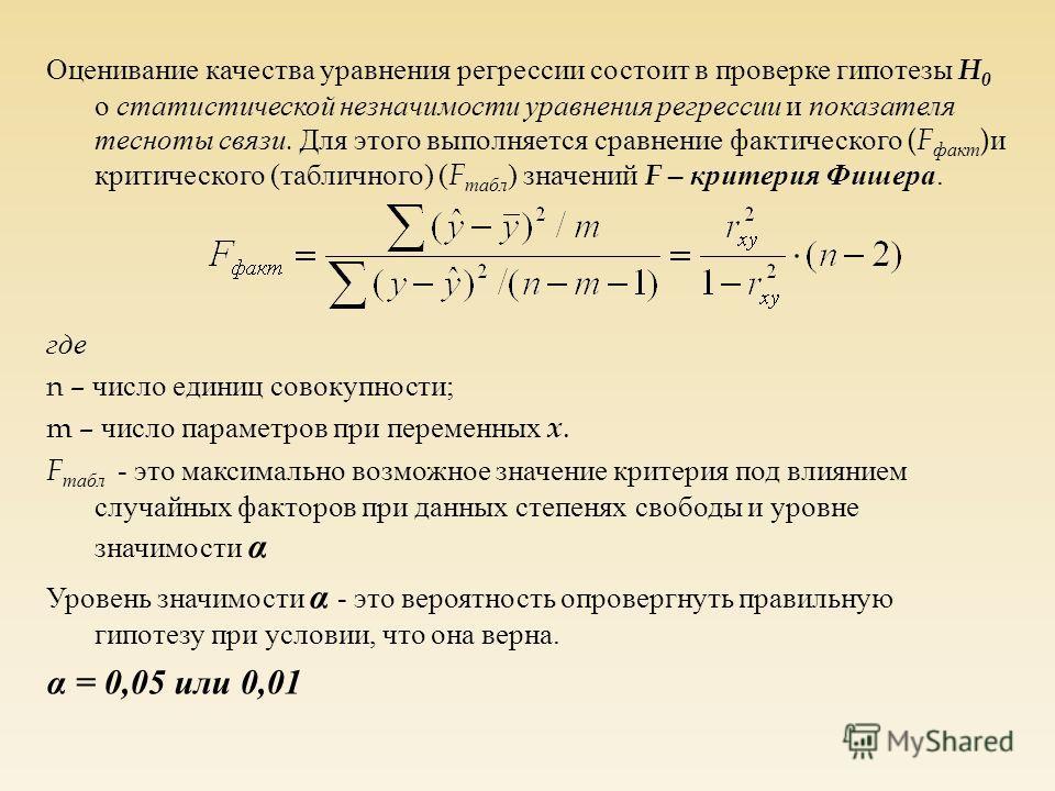 Оценивание качества уравнения регрессии состоит в проверке гипотезы H 0 о статистической незначимости уравнения регрессии и показателя тесноты связи. Для этого выполняется сравнение фактического ( F факт ) и критического ( табличного ) ( F табл ) зна