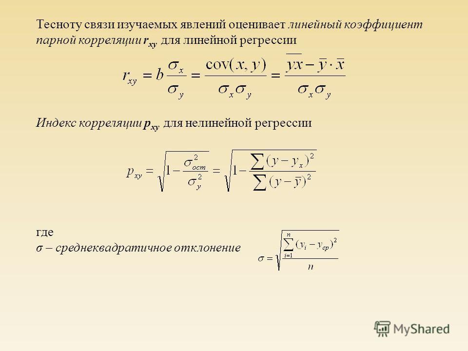 Тесноту связи изучаемых явлений оценивает линейный коэффициент парной корреляции r xy для линейной регрессии Индекс корреляции p xy для нелинейной регрессии где σ – среднеквадратичное отклонение