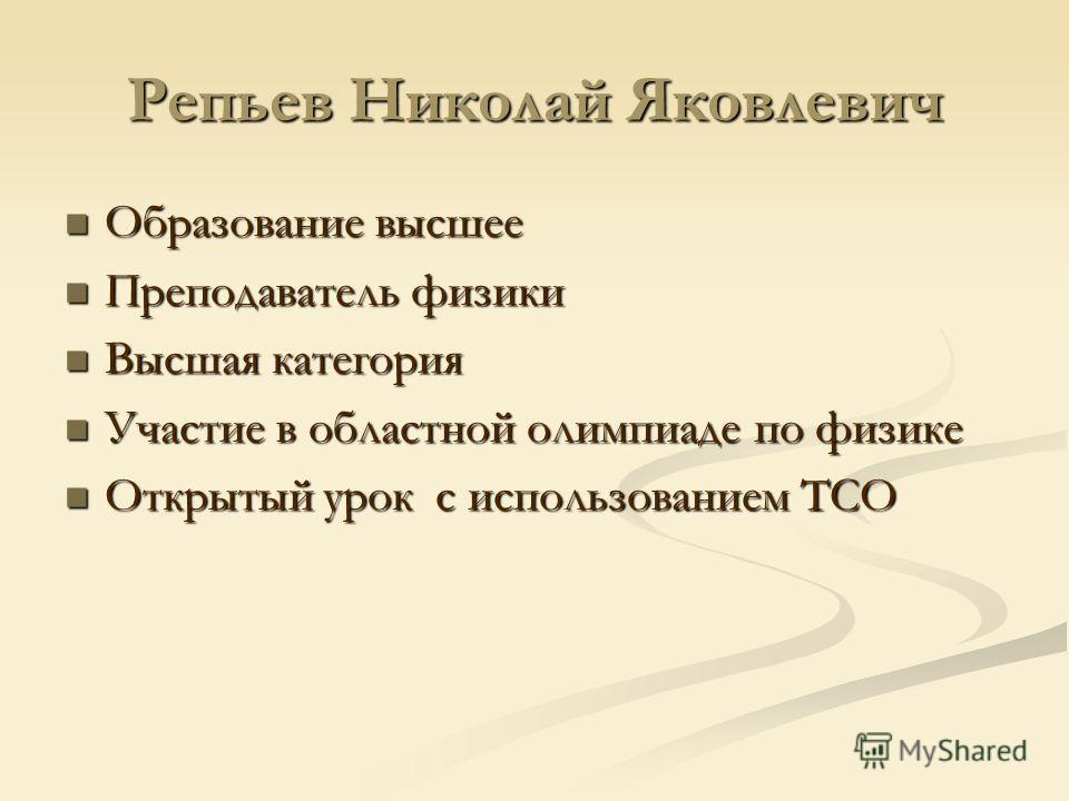 Репьев Николай Яковлевич Образование высшее Образование высшее Преподаватель физики Преподаватель физики Высшая категория Высшая категория Участие в областной олимпиаде по физике Участие в областной олимпиаде по физике Открытый урок с использованием