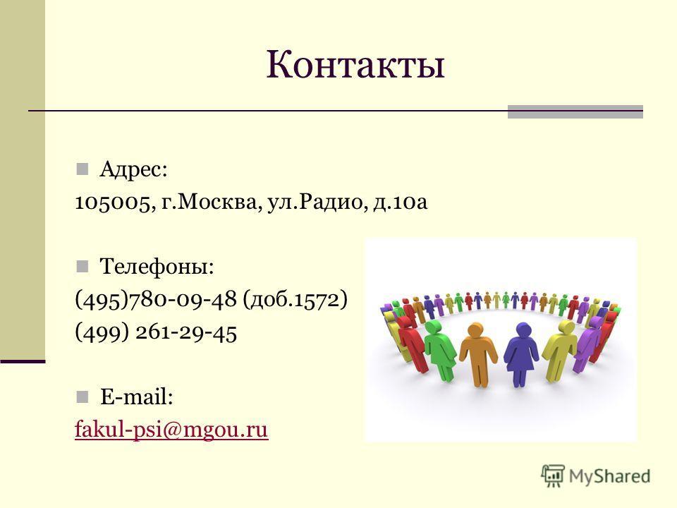 Контакты Адрес: 105005, г.Москва, ул.Радио, д.10а Телефоны: (495)780-09-48 (доб.1572) (499) 261-29-45 Е-mail: fakul-psi@mgou.ru
