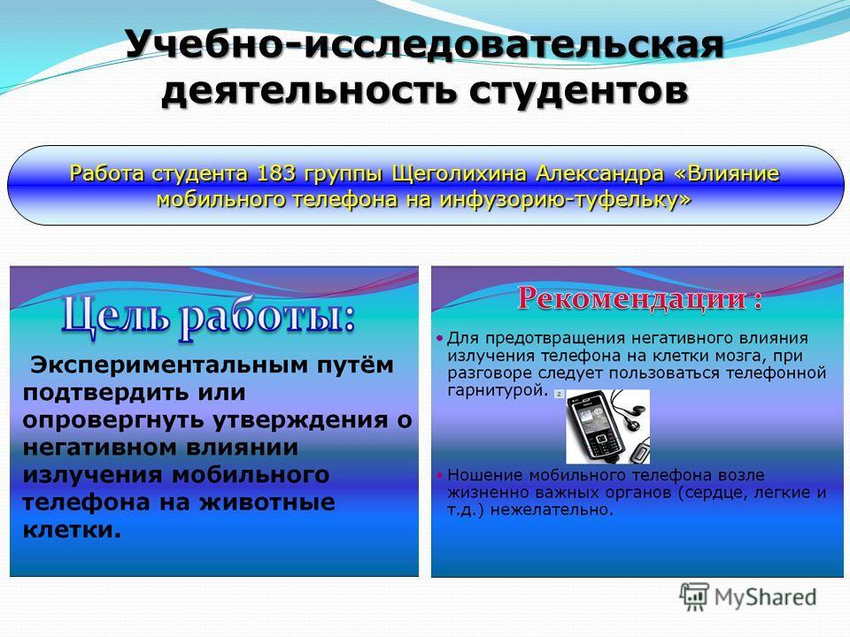 Учебно-исследовательская деятельность студентов Работа студента 183 группы Щеголихина Александра «Влияние мобильного телефона на инфузорию-туфельку»