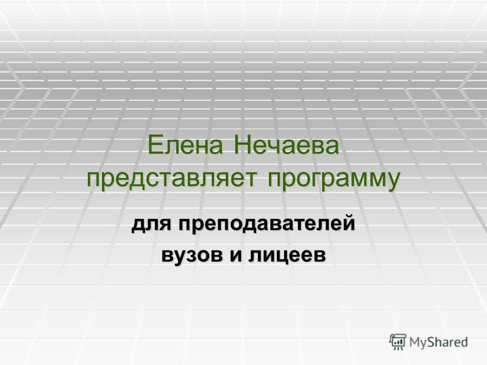Елена Нечаева представляет программу для преподавателей вузов и лицеев