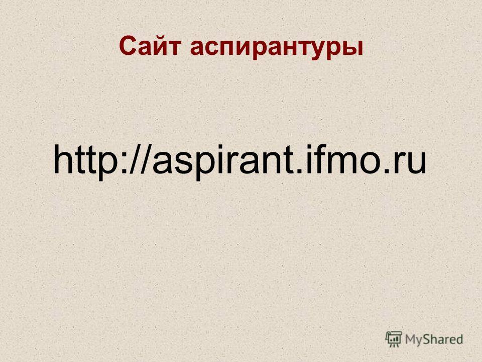 Сайт аспирантуры http://aspirant.ifmo.ru