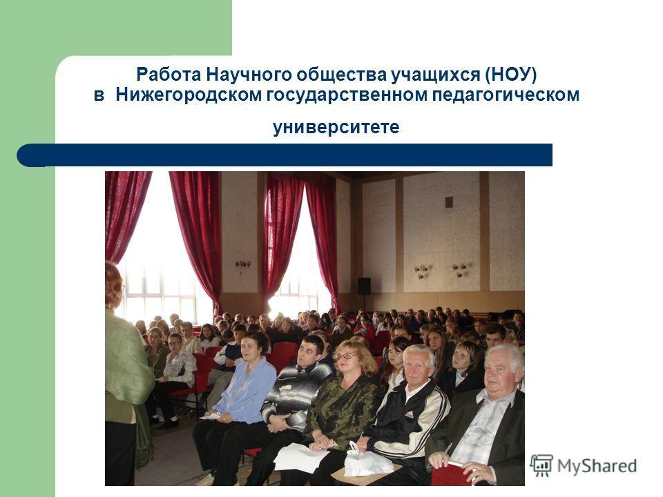 Работа Научного общества учащихся (НОУ) в Нижегородском государственном педагогическом университете