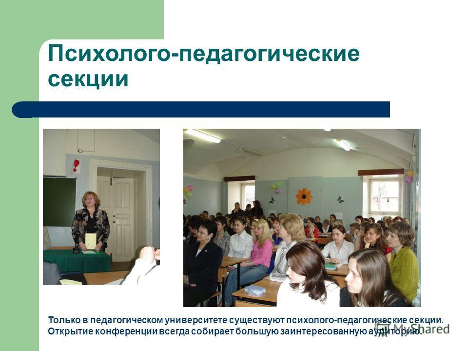 Психолого-педагогические секции Только в педагогическом университете существуют психолого-педагогические секции. Открытие конференции всегда собирает большую заинтересованную аудиторию.