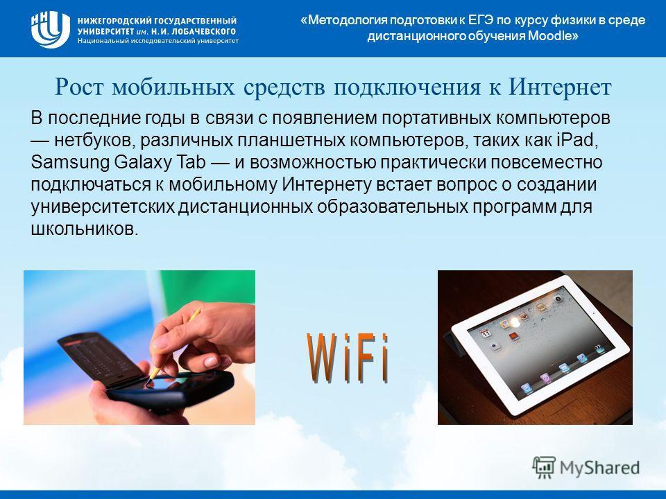 Рост мобильных средств подключения к Интернет В последние годы в связи с появлением портативных компьютеров нетбуков, различных планшетных компьютеров, таких как iPad, Samsung Galaxy Tab и возможностью практически повсеместно подключаться к мобильном