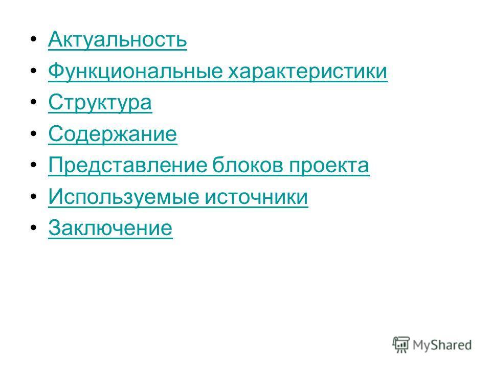 Актуальность Функциональные характеристики Структура Содержание Представление блоков проекта Используемые источники Заключение