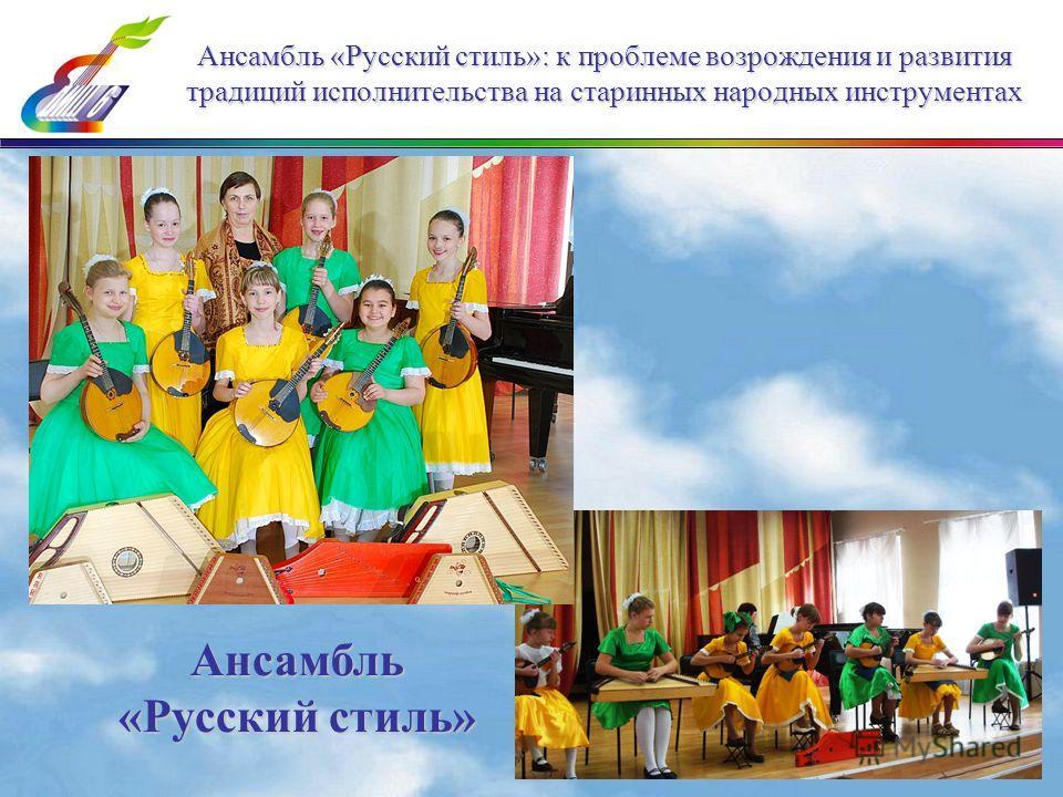 Ансамбль «Русский стиль»: к проблеме возрождения и развития традиций исполнительства на старинных народных инструментах Ансамбль «Русский стиль»
