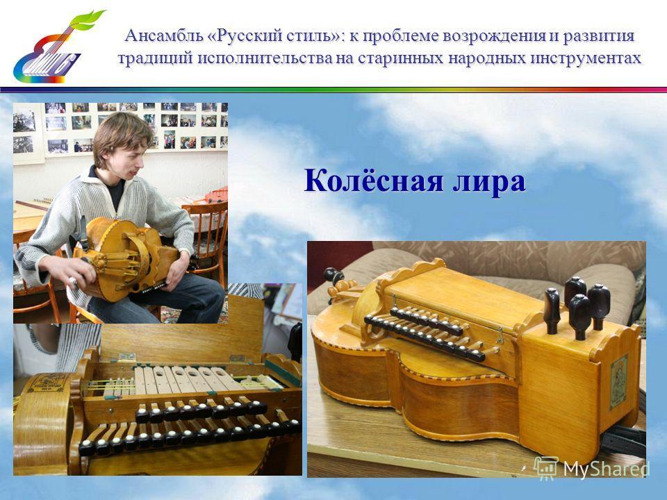 Колёсная лира Ансамбль «Русский стиль»: к проблеме возрождения и развития традиций исполнительства на старинных народных инструментах