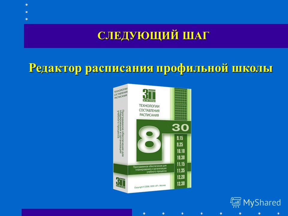 СЛЕДУЮЩИЙ ШАГ Редактор расписания профильной школы