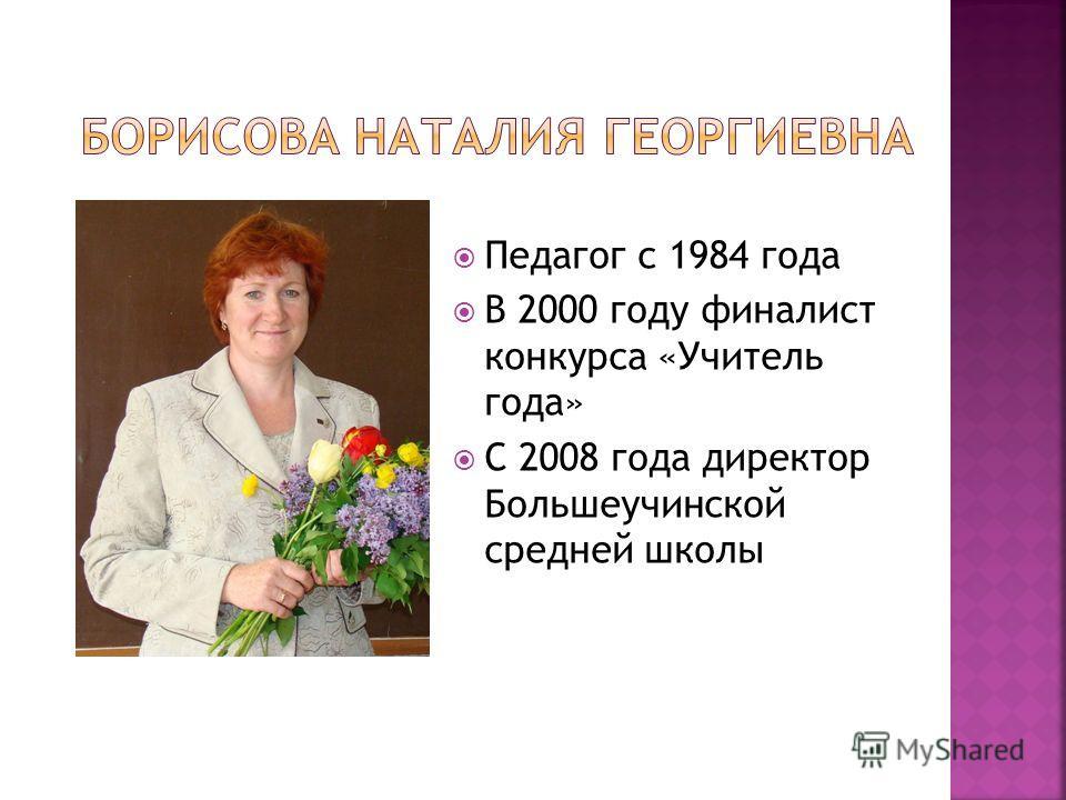 Педагог с 1984 года В 2000 году финалист конкурса «Учитель года» С 2008 года директор Большеучинской средней школы