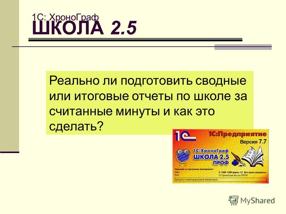 1С: ХроноГраф ШКОЛА 2.5 Реально ли подготовить сводные или итоговые отчеты по школе за считанные минуты и как это сделать?