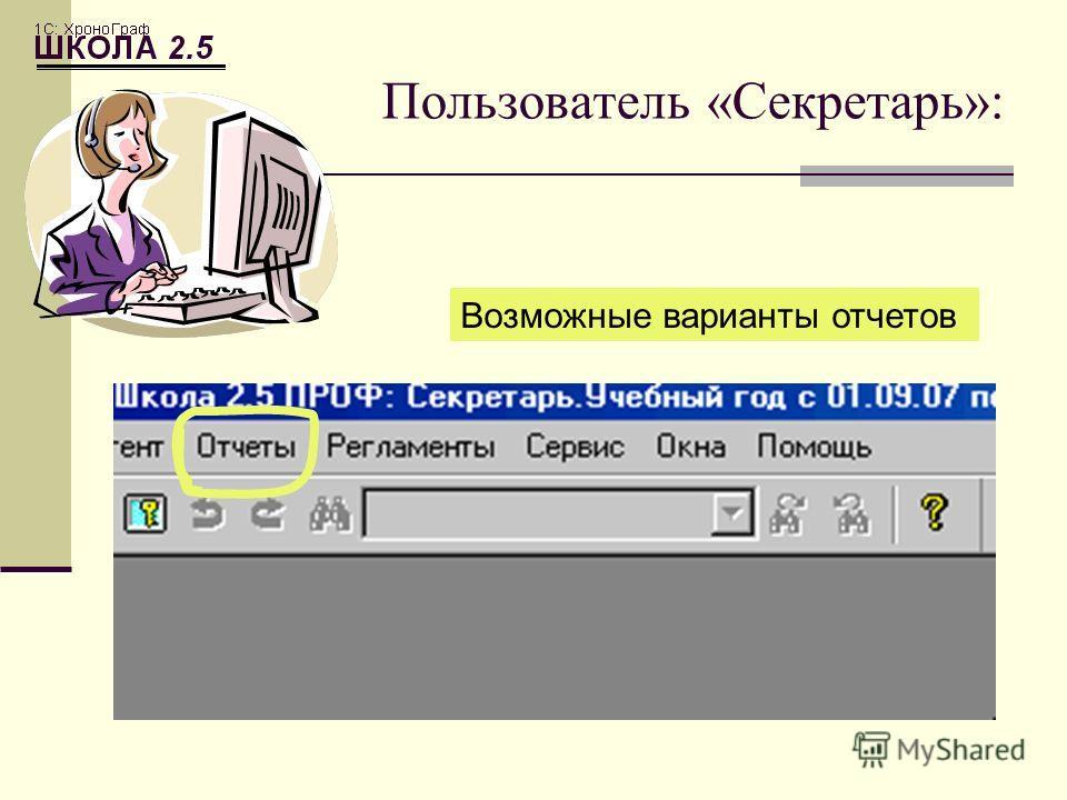 Пользователь «Секретарь»: Возможные варианты отчетов