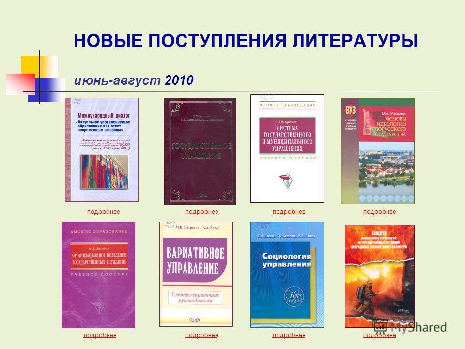 подробнее НОВЫЕ ПОСТУПЛЕНИЯ ЛИТЕРАТУРЫ июнь-август 2010