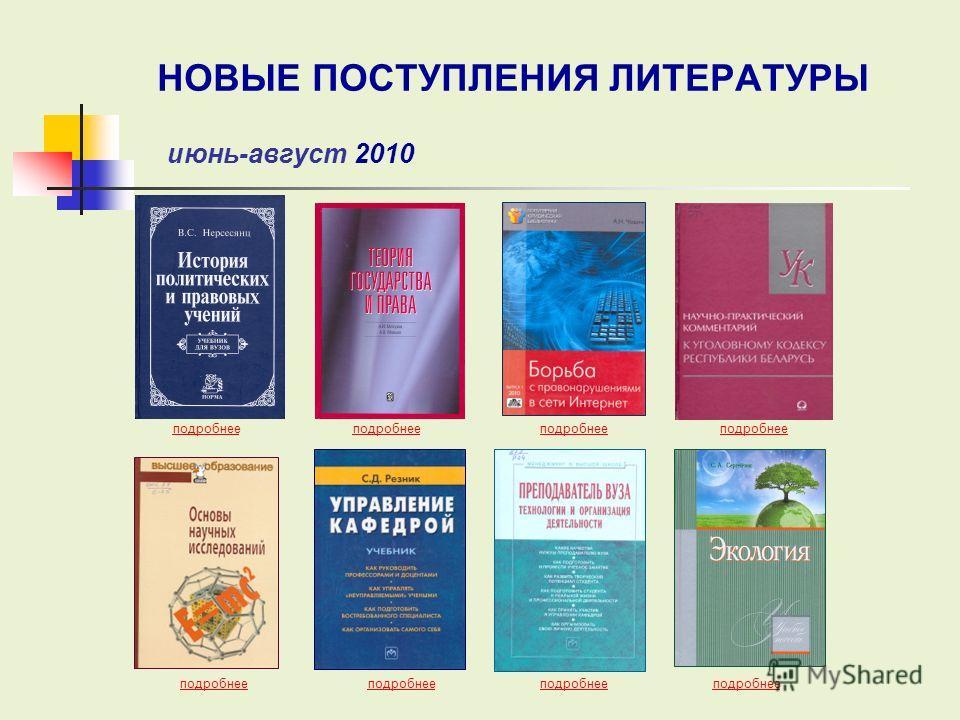 подробнее НОВЫЕ ПОСТУПЛЕНИЯ ЛИТЕРАТУРЫ июнь-август 2010 подробнее
