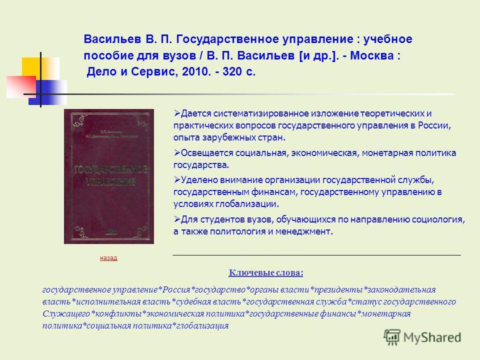 Дается систематизированное изложение теоретических и практических вопросов государственного управления в России, опыта зарубежных стран. Освещается социальная, экономическая, монетарная политика государства. Уделено внимание организации государственн