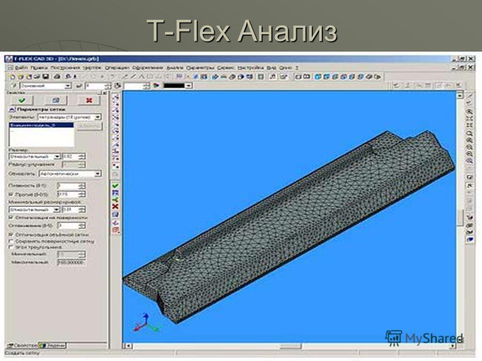 T-Flex Анализ