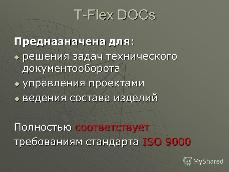 T-Flex DOCs Предназначена для: решения задач технического документооборота решения задач технического документооборота управления проектами управления проектами ведения состава изделий ведения состава изделий Полностью соответствует требованиям станд
