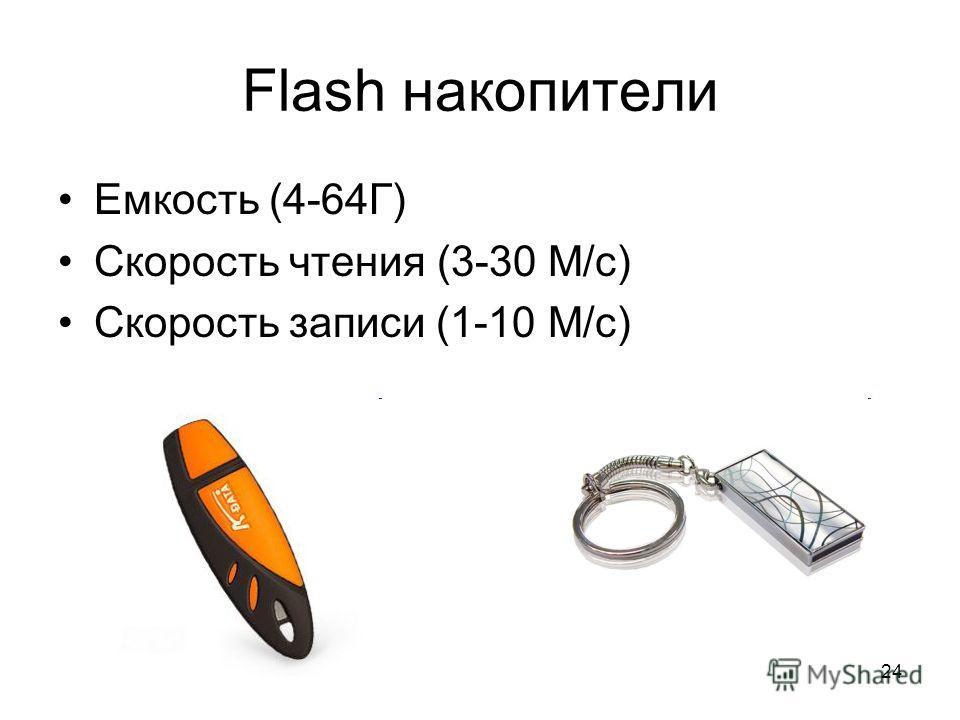 24 Flash накопители Емкость (4-64Г) Скорость чтения (3-30 M/c) Скорость записи (1-10 M/c)