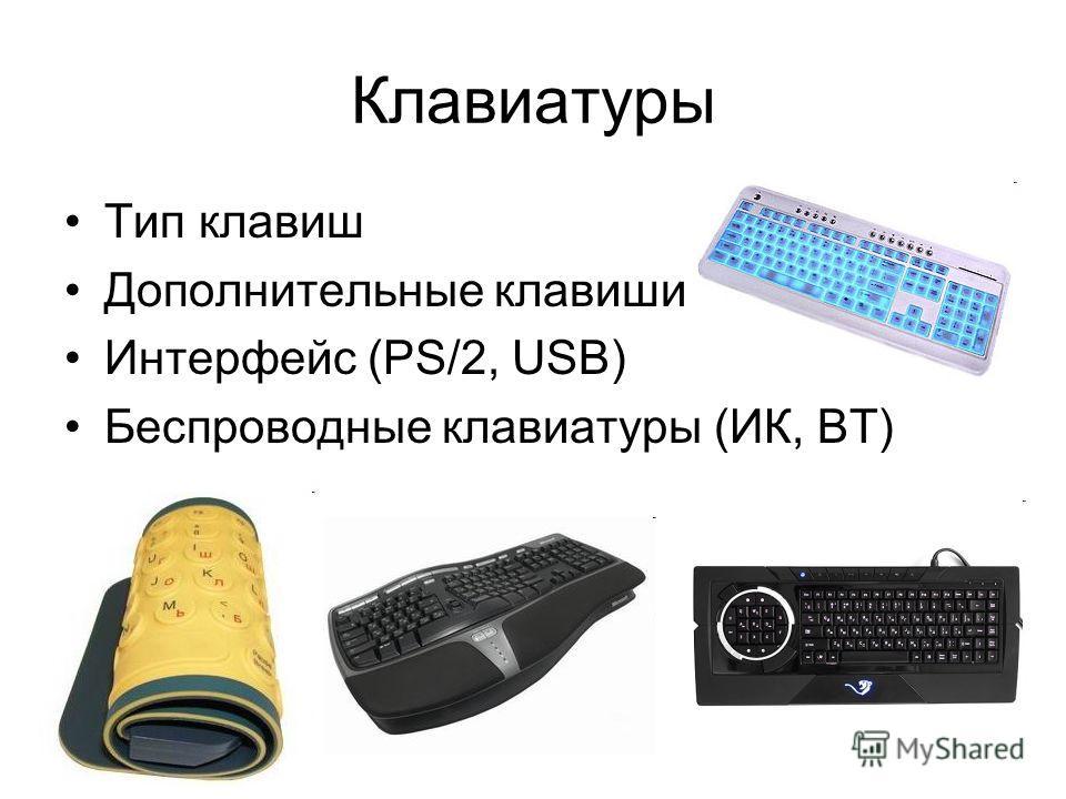 36 Клавиатуры Тип клавиш Дополнительные клавиши Интерфейс (PS/2, USB) Беспроводные клавиатуры (ИК, BT)