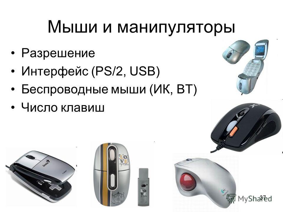 37 Мыши и манипуляторы Разрешение Интерфейс (PS/2, USB) Беспроводные мыши (ИК, BT) Число клавиш