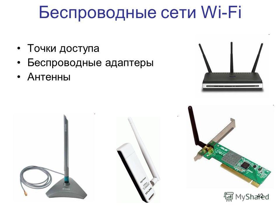 42 Беспроводные сети Wi-Fi Точки доступа Беспроводные адаптеры Антенны