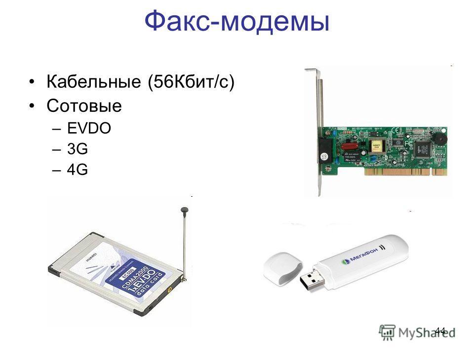 44 Факс-модемы Кабельные (56Кбит/с) Сотовые –EVDO –3G –4G