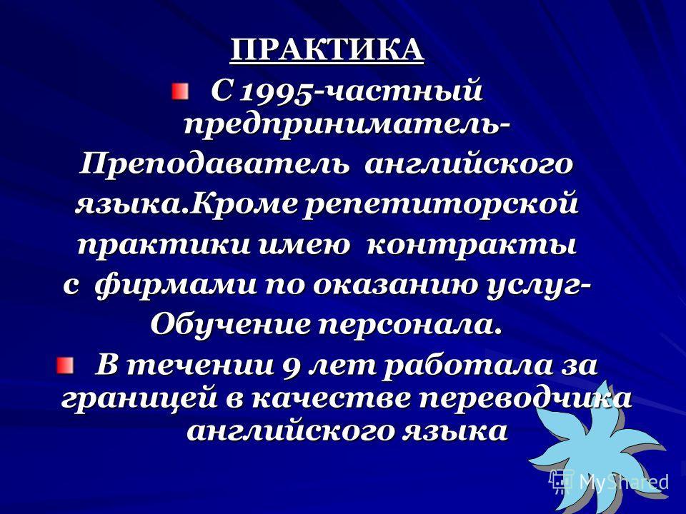 ОБРАЗОВАНИЕ Казахский Государственный Университет филологический факультет романо- германское отделение,специальность- преподаватель английского языка и зарубежной литературы ЯМРЫШКО СВЕТЛАНА ГЛЕБОВНА