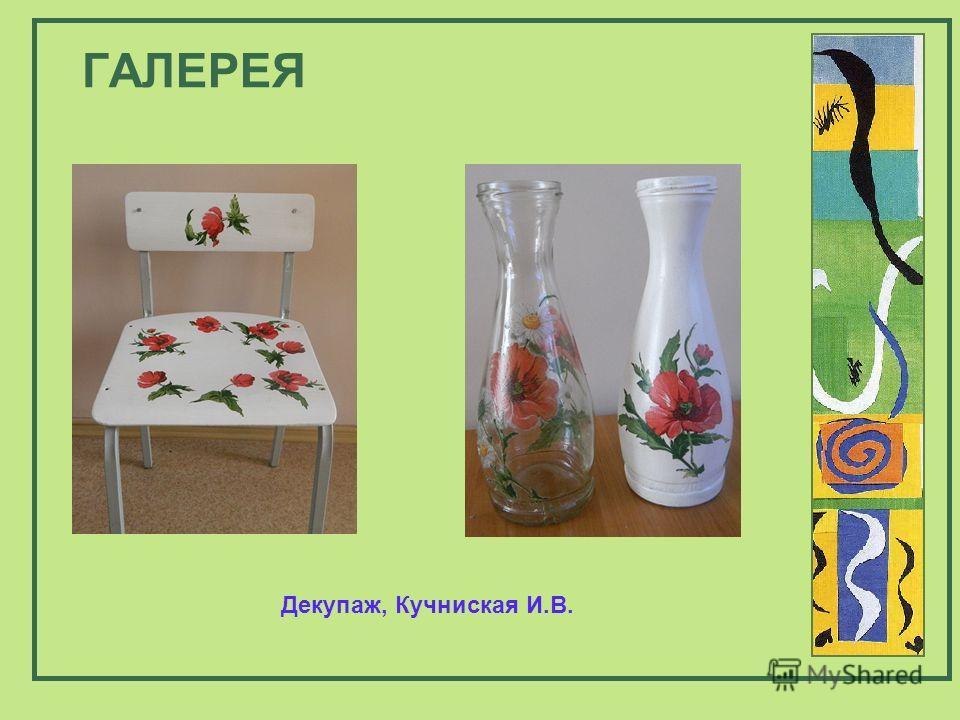 ГАЛЕРЕЯ Декупаж, Кучниская И.В.