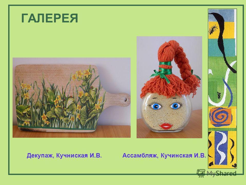 ГАЛЕРЕЯ Декупаж, Кучниская И.В. Ассамбляж, Кучинская И.В.
