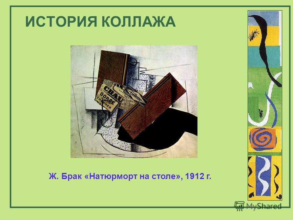 Ж. Брак «Натюрморт на столе», 1912 г.